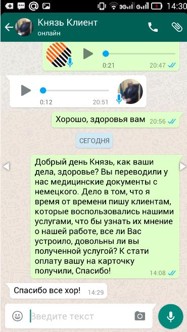 письменный перевод текстов