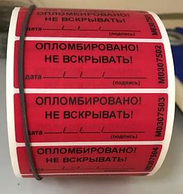 Пломба наклейка красная 22х66 мм (с уникальным номером и датой), 100шт