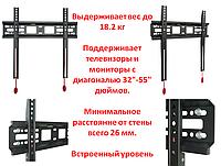 """Настенный кронштейн/крепление для телевизоров/мониторов 32""""-55"""", Модель D2-F"""
