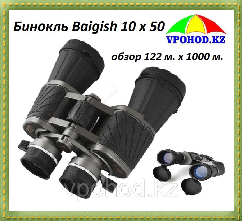 Бинокль Baigish 10x50