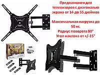 """Настенный кронштейн/крепление для телевизоров/мониторов 14""""-55"""" с функцией поворота и наклона, HDL-117B-2"""