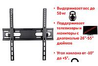 """Настенный кронштейн/крепление для телевизоров/мониторов 26""""-55"""", Модель HY106E"""