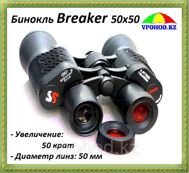 Бинокль Breaker 50x50