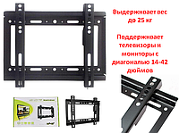 """Настенный кронштейн/крепление для телевизоров/мониторов 14""""-42"""", Модель LLP-1442"""