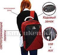 Городской рюкзак антивор с кодовым замком AUX и USB выходом со светоотражающими полосами темно красный (6709)