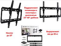 """Настенный кронштейн/крепление для телевизоров/мониторов 23""""-60"""", Модель KYD698S"""
