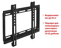 """Настенный кронштейн/крепление для телевизоров/мониторов 14""""-32"""", Модель H-01"""