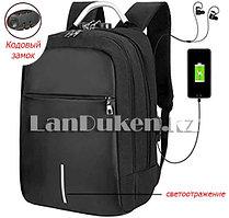 Городской рюкзак антивор с кодовым замком AUX и USB со светоотражающей полоской черный (6701)