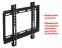 """Настенный кронштейн/крепление для телевизоров/мониторов 32""""-42"""", Модель H-02"""