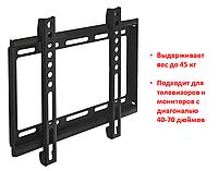"""Настенный кронштейн/крепление для телевизоров/мониторов 40""""-70"""", Модель H-03"""