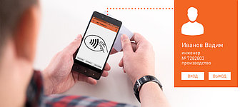 Мобильный терминал Sigur для регистрации проходов (Offline режим)