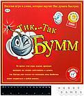 Настольная игра: Тик Так Бумм (изд. 2016 г.), Игра на составление слов, арт. 798092, фото 4