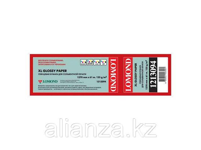 Бумага Lomond глянцевая повышенного качества 135 г/м2, 1.27х61м