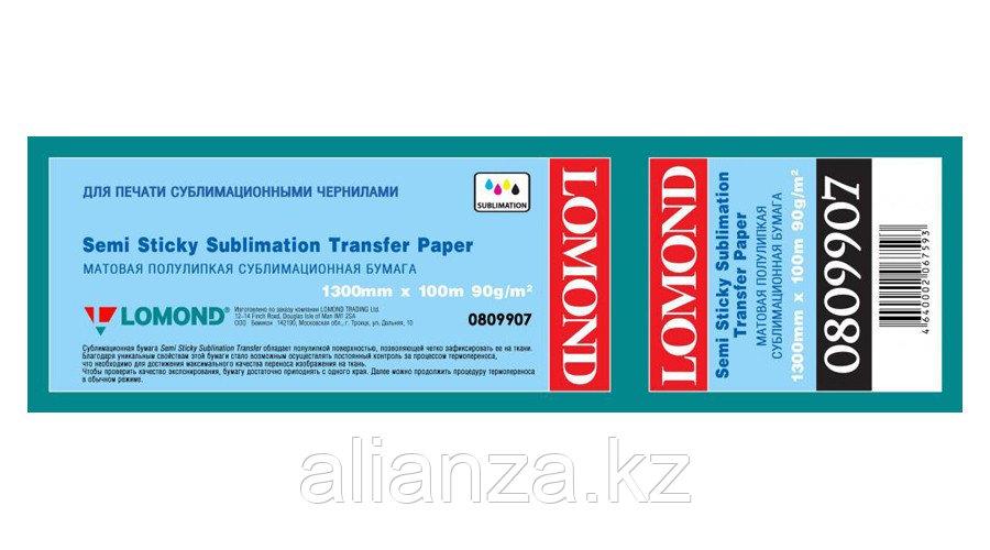 Сублимационная бумага Lomond, матовая, односторонняя, полулипкая, рулон 1300мм x100м x50.8мм (809907)