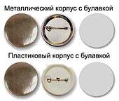 Заготовки для значков Talent d37 мм, булавка, 200 шт