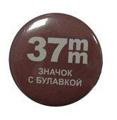 Заготовки для значков d37 мм, металл/булавка, 200 шт