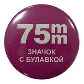 Заготовки для значков d75 мм, пластик/булавка, 100 шт