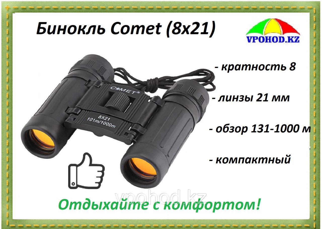 Бинокль Comet (8x21)