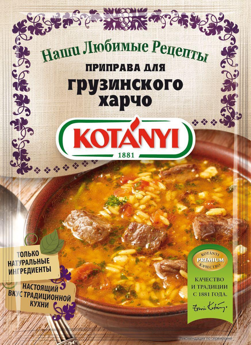 Приправа для грузинского Харчо KOTANY пакет 25гр