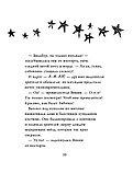 Оуэн Л., Пол К.: Ведьмочка Винни и волшебный сад, фото 10