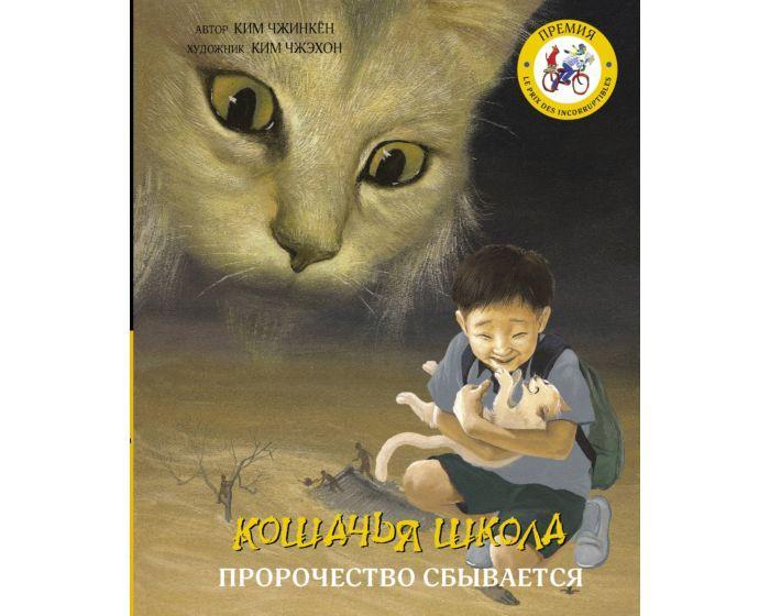 Чжинкён Ким, Чжэхон Ким: Кошачья школа: Пророчество сбывается