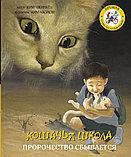 Чжинкён Ким, Чжэхон Ким: Кошачья школа: Пророчество сбывается, фото 2