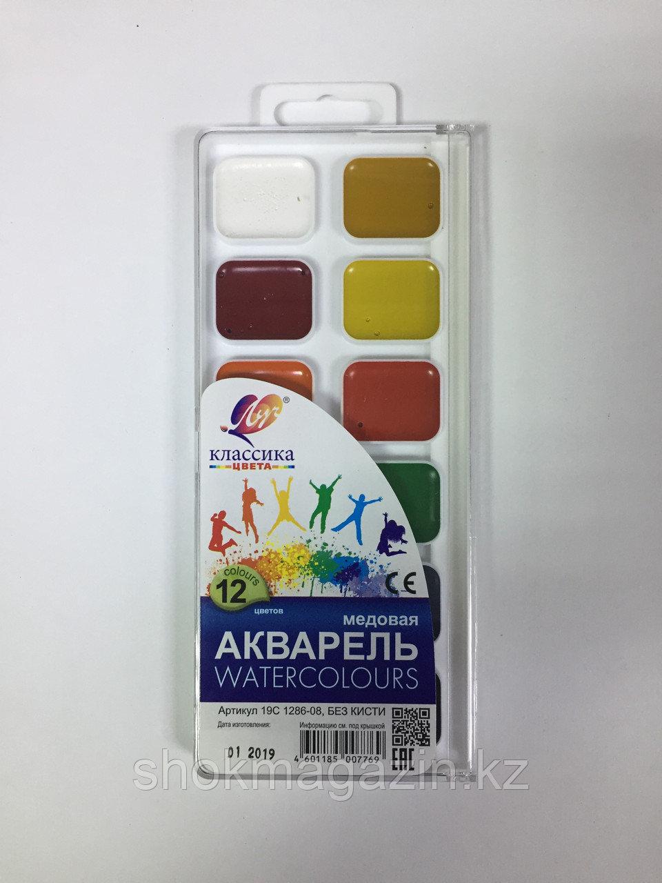 """Краски акварельные медовые """"Классика"""" 12 цветов"""