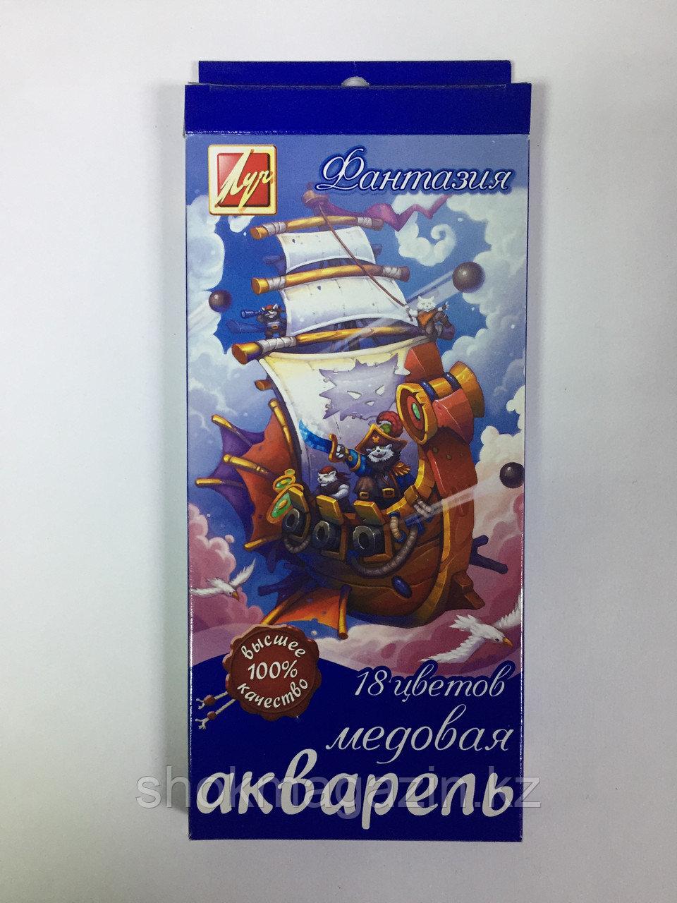 """Краски акварельные медовые """"Фантазия"""" 18 цветов"""