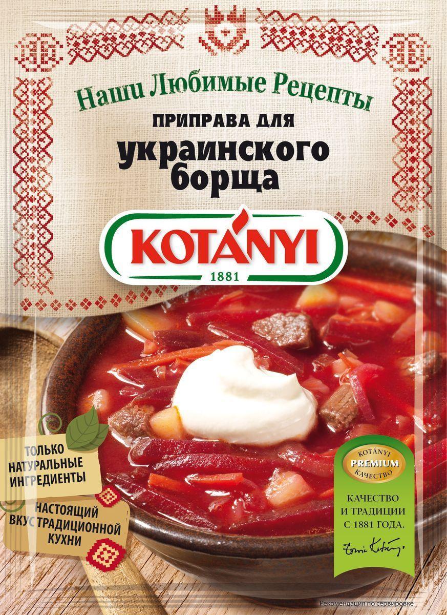 Приправа для украинского борща KOTANYI, пакет 25 г.