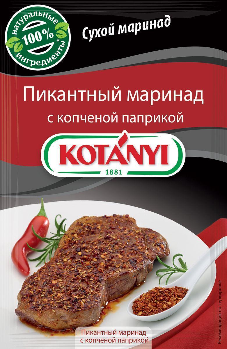 Приправа Пикантный маринад с копченой паприкой KOTANYI, пакет 22г