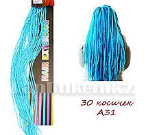 Сенегальские плетеные косички накладные афрокосички 30 прядей (голубые) А31