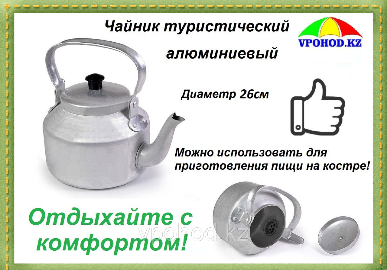 Чайник походный алюминиевый 26см