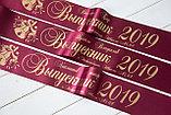 Ленты на выпускной в Алматы на 2020 год красные, фото 2