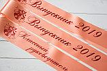 Ленты на выпускной в Алматы на 2020 год красные, фото 3