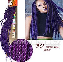 Сенегальские плетеные косички накладные афрокосички 30 прядей (сиреневые) А35
