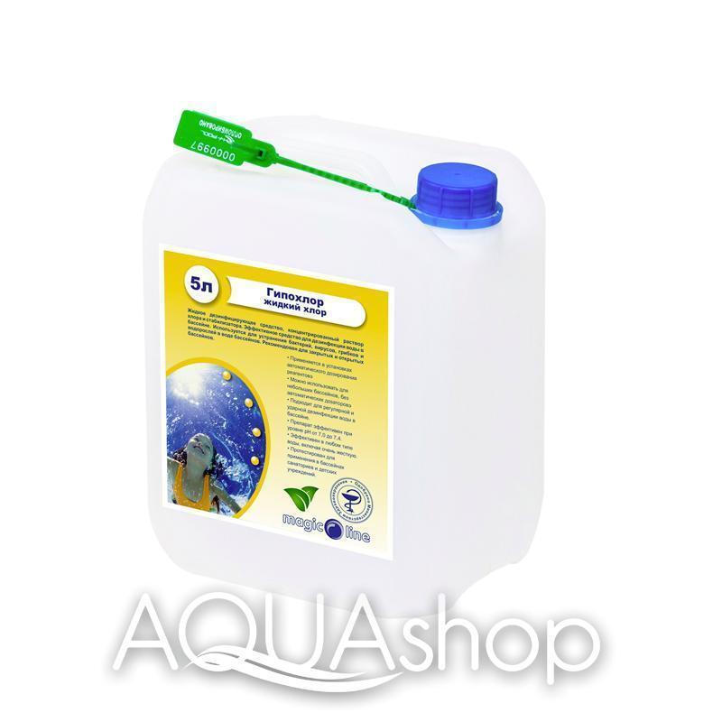 Гипохлор - жидкий хлор для бассейна 5л