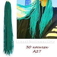 Сенегальские плетеные косички накладные афрокосички 30 прядей (зеленые) А27