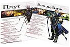 Настольная игра: Pathfinder: Настольная ролевая игра. Стартовый набор, арт. 1551, фото 3