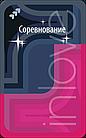 Настольная игра: IN LOVE (3-е рус. изд.), фото 8