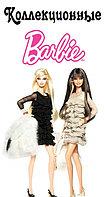 Коллекционные куклы Барби, Barbie Label