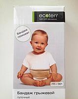 Бандаж грыжевой пупочный детский, до 3х лет ГП-001 Ecoten