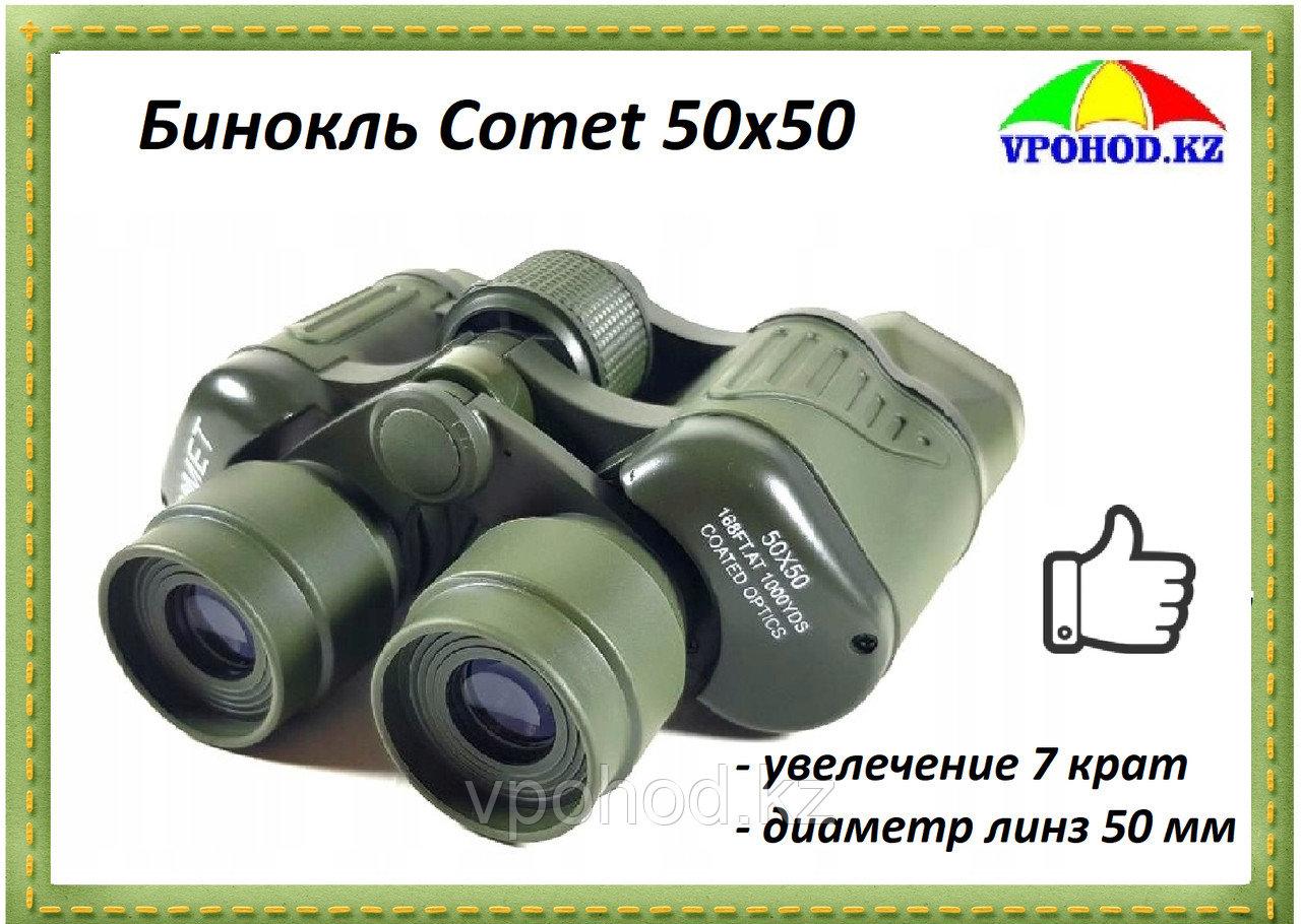 Бинокль Comet 50х50