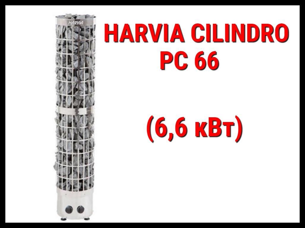 Электрическая печь Harvia Cilindro PC 66 со встроенным пультом