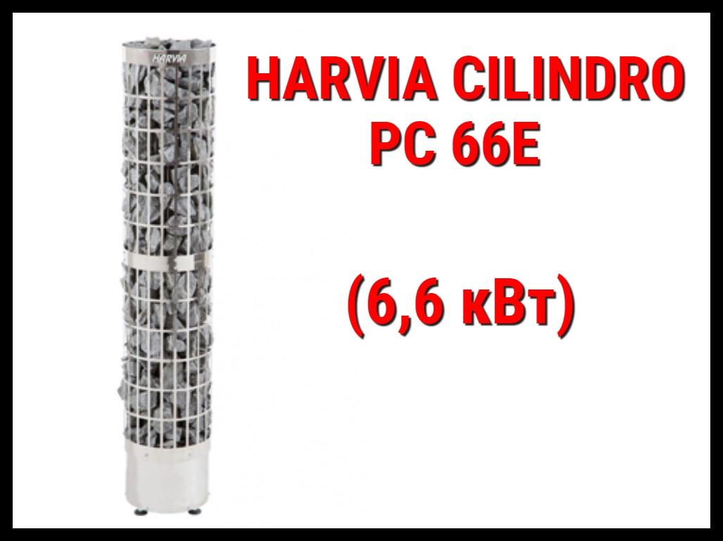 Электрическая печь Harvia Cilindro PC 66E под выносной пульт управления