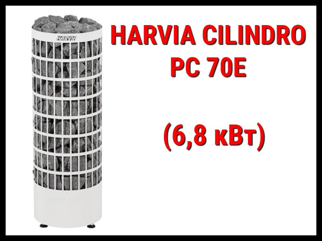 Электрическая печь Harvia Cilindro PC 70E под выносной пульт управления
