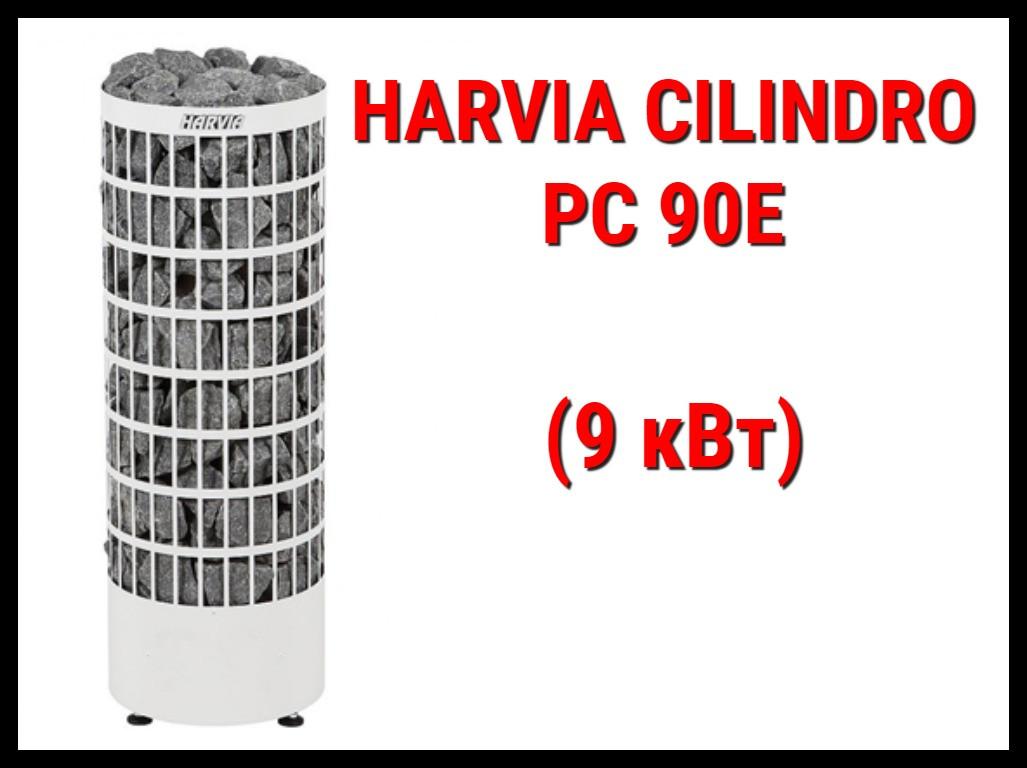 Электрическая печь Harvia Cilindro PC 90E под выносной пульт управления