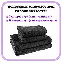Полотенце махровое, 50x90см, черное, Beautyfor