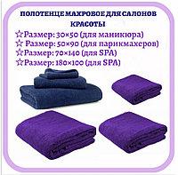 Полотенце махровое, 50x90см, фиолетовое, Beautyfor