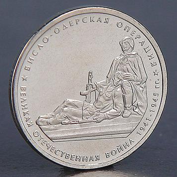 """Монета """"5 рублей 2014 Висло-Одерская операция"""""""
