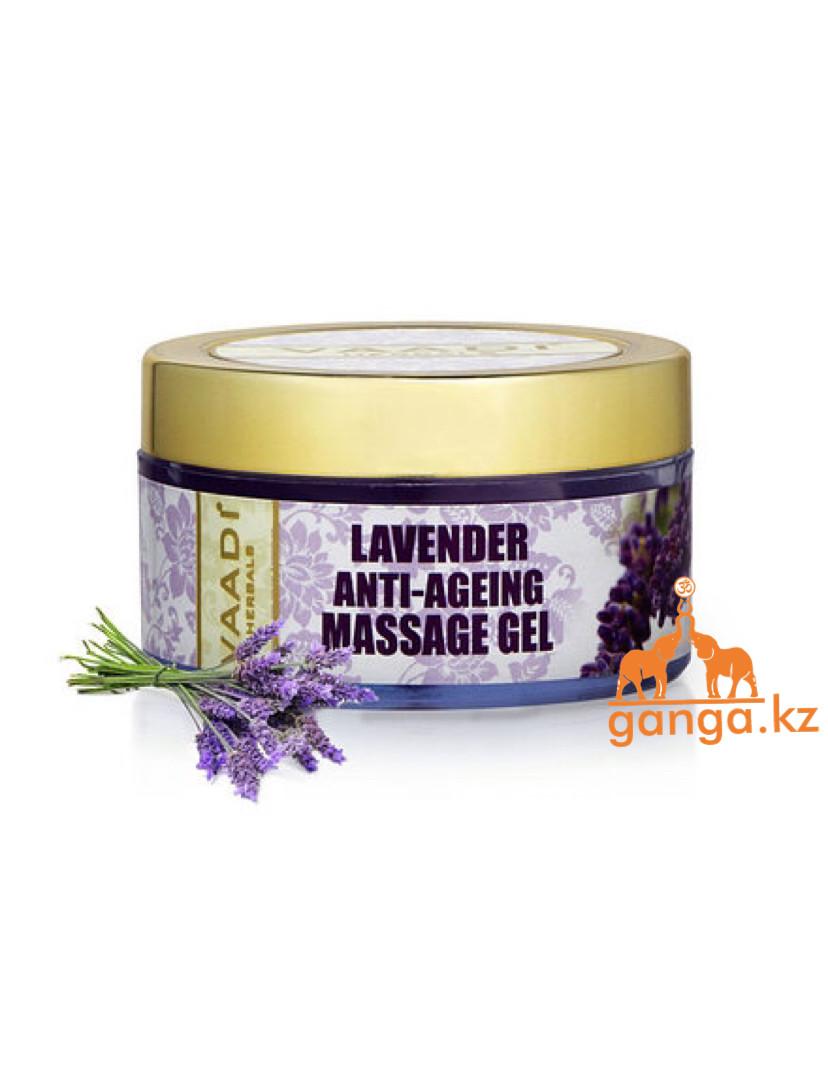 Антивозрастной массажный гель для лица с Лавандой (Lavender Anti-Ageing Massage gel VAADI Herbals), 50 гр